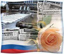 Поздравление ко дню российской прессы